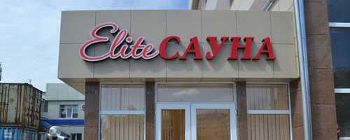 Elite мужская баня в комплексе Fortune – фото 7