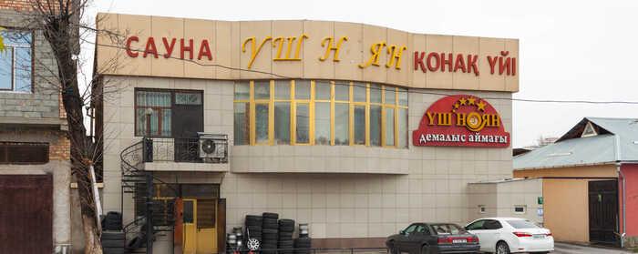 Гостиничный комплекс «Уш Ноян»