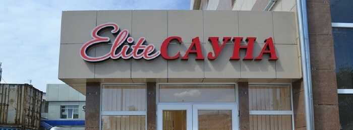 Elite женская баня в комплексе Fortune