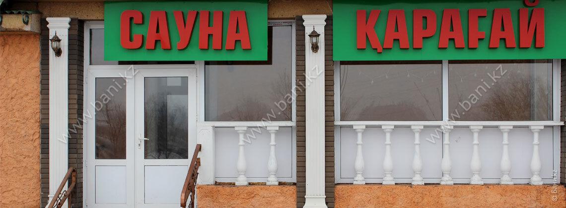 Малая сауна в комплексе «Карагай»