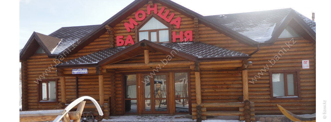 Русская баня на Белинского