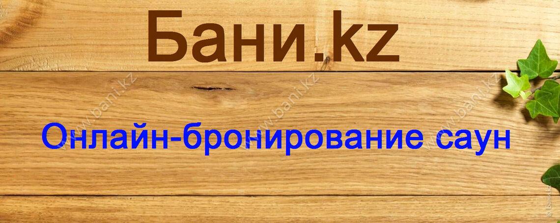 Баня «Лагуна» на ул. Циолковского, 46