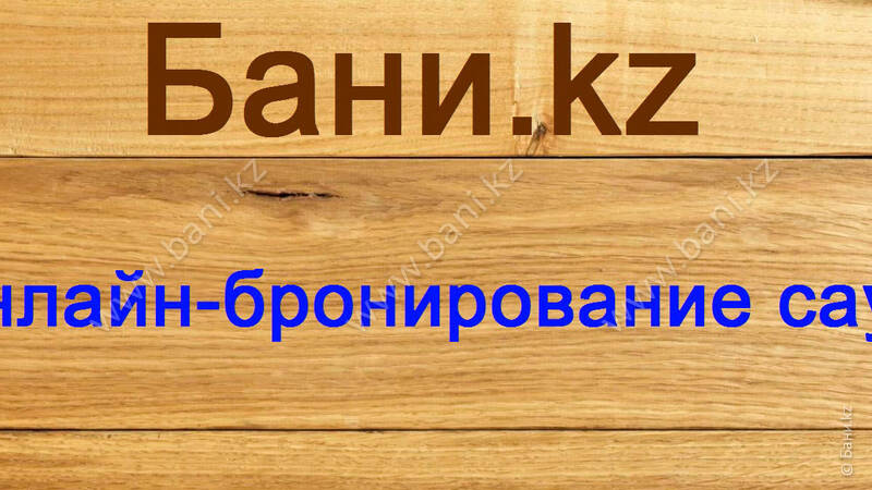 SPA центр «Кайнар»
