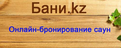 Гостиница KZ