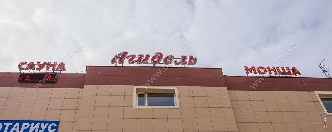 Общая баня в комплексе «Агидель» – фото 9