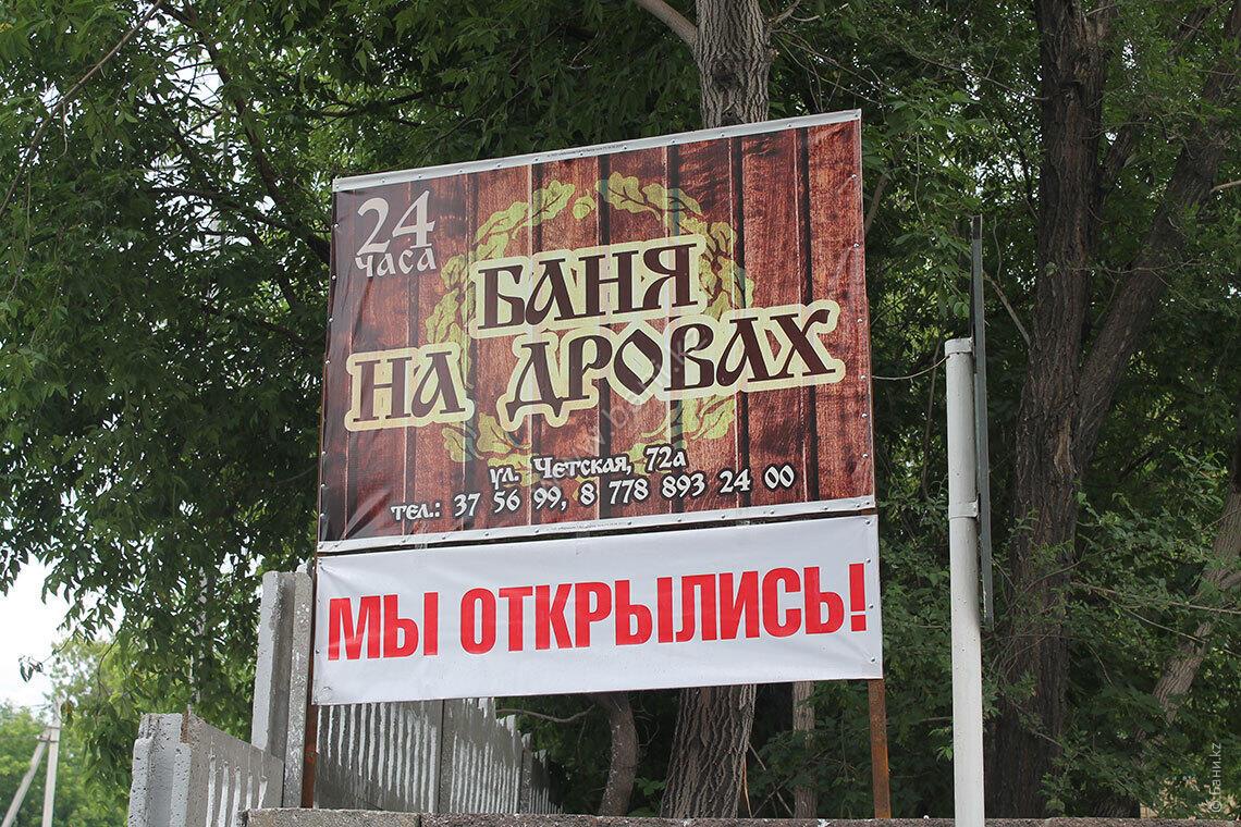 Русская баня на дровах в банном комплексе «Пар на Четской»  – Фасад