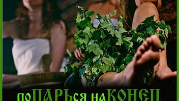 «Молодильный чан» и русская баня в Fata Morgana