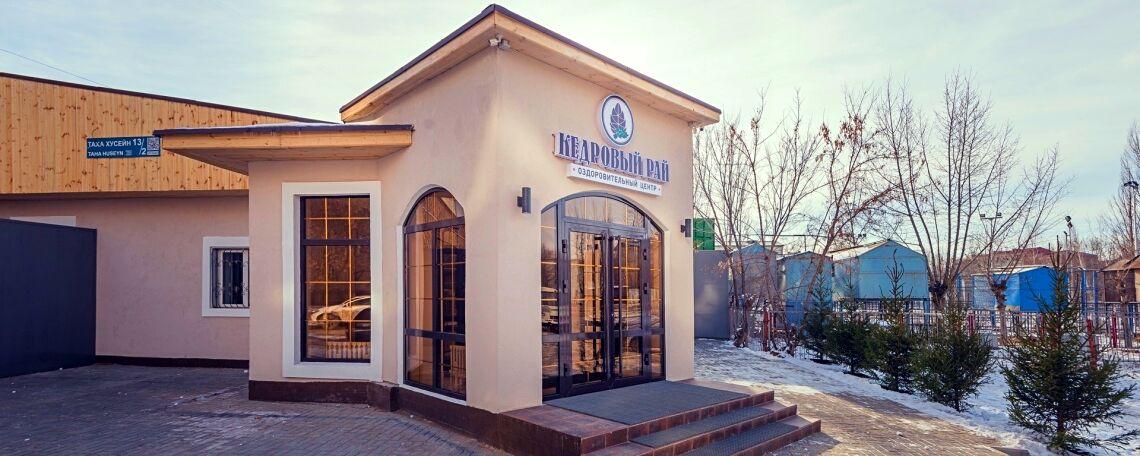 Баня «Сауна «VIP»»