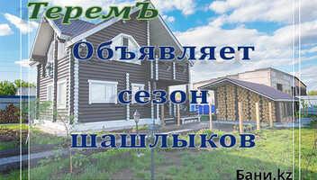 Сезон шашлыков в сауне «ТеремЪ» объявляется открытым