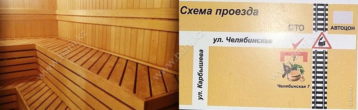 Баня «Новая баня на дровах»