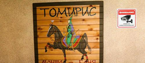 Общественная баня «Томирис»