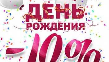 Скидка именинникам от комплекса «ТеремЪ» !
