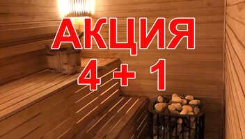 Акция в«Сауне наВолочаевской»!