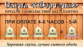 Акция «4 + 1» всауне «Фортуна»!